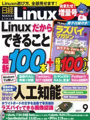 日経Linux(日経リナックス) (2017年9月号)