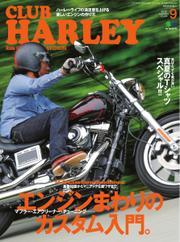 CLUB HARLEY(クラブハーレー) (2017年9月号)