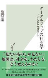 グーグルマップの社会学~ググられる地図の正体~