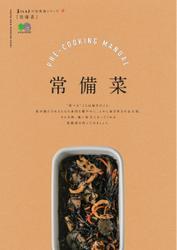 暮らし上手の知恵袋シリーズ 常備菜 (2017/08/07)