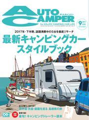 AutoCamper(オートキャンパー) (2017年9月号)