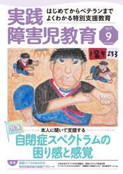 実践障害児教育 (2017年9月号)