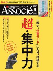 日経ビジネスアソシエ (2017年9月号)