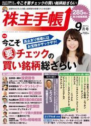 株主手帳 (2017年9月号)