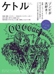 ケトル (Vol.38)