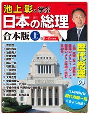 池上彰と学ぶ日本の総理 合本版 上巻