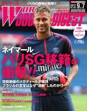 WORLD SOCCER DIGEST(ワールドサッカーダイジェスト) (9/7号)