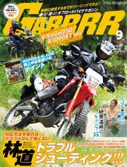 ガルル (9月号(377))