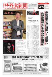 日本外食新聞 (2017/8/15号)