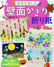 四季を楽しむ壁面かざり折り紙