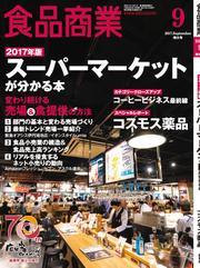 食品商業 2017年9月特大号