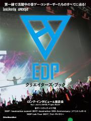 Sound & Recording magazine / GROOVE EDPクリエイターズ・ブック