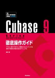 Cubase 9 Series 徹底操作ガイド やりたい操作や知りたい機能からたどっていける 便利で詳細な究極の逆引きマニュアル(THE BEST REFERENCE BOOKS EXTREME)