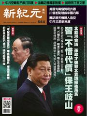 新紀元 中国語時事週刊 (544号)