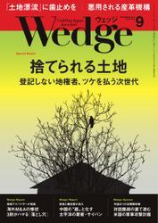 WEDGE(ウェッジ) (2017年9月号)