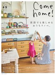 Come home!(カムホーム) (vol.49)