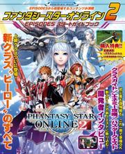 ファンタシースターオンライン2 EPISODE5 スタートガイドブック【プロダクトコード付き】