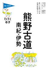 ブルーガイドてくてく歩き 熊野古道・南紀・伊勢