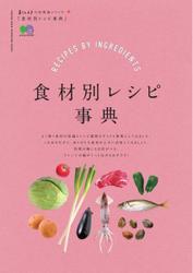 暮らし上手の知恵袋シリーズ 食材別レシピ事典 (2017/08/10)
