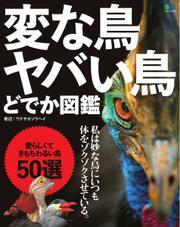 変な鳥 ヤバい鳥 どでか図鑑 (2017/08/10)