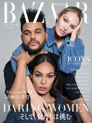 Harper's BAZAAR(ハーパーズ・バザー) (2017年10月号)
