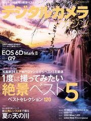 デジタルカメラマガジン (2017年9月号)