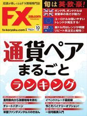 FX攻略.com (2017年10月号)