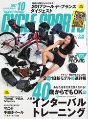 CYCLE SPORTS(サイクルスポーツ) (2017年10月号)