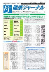 健康ジャーナル (2017年8月17日号)