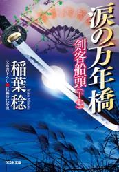 涙の万年橋~剣客船頭(十七)~