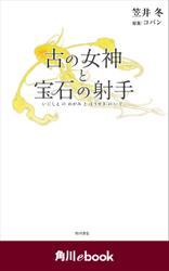 古の女神と宝石の射手 (角川ebook)