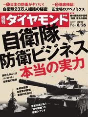 週刊ダイヤモンド (2017年8/26号)