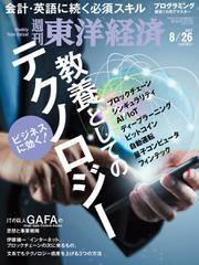 週刊東洋経済 (2017年8/26号)