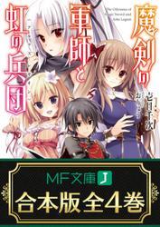 【合本版】魔剣の軍師と虹の兵団<アルクス・レギオン>