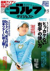 週刊ゴルフダイジェスト (2017/9/5号)