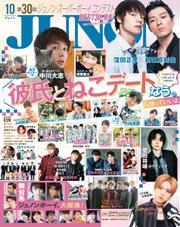 JUNON(ジュノン) (2017年10月号)