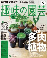 NHK 趣味の園芸 (2017年9月号)