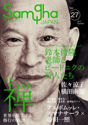 Samgha JAPAN(サンガジャパン) (Vol.27)
