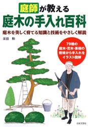 庭師が教える 庭木の手入れ百科