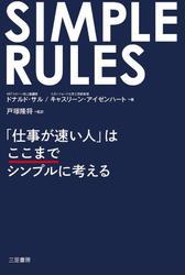SIMPLE RULES 「仕事が速い人」はここまでシンプルに考える