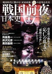 戦国前夜の日本史