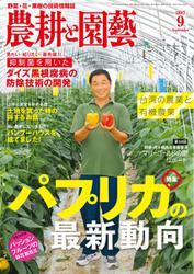 農耕と園芸 (2017年9月号)