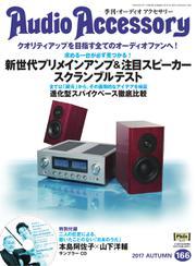 AudioAccessory(オーディオアクセサリー) (166号)