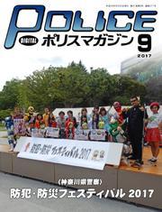 ポリスマガジン (17年9月号)