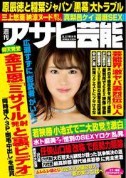 週刊アサヒ芸能 [ライト版] (8/31号)