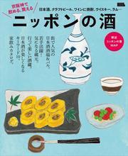 京阪神で飲める、買える ニッポンの酒・電子版