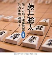藤井聡太 前人未踏の連勝棋譜 18勝目 竹内雄悟 四段 編
