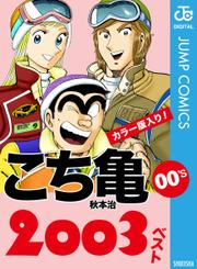こち亀00's 2003ベスト