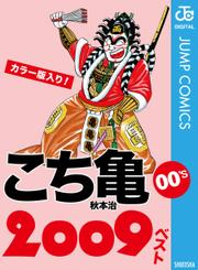 こち亀00's 2009ベスト