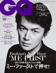 GQ JAPAN (2017年10月号)